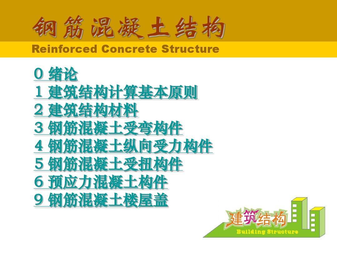 钢筋混凝土梁板结构--060708091011工程-wdh