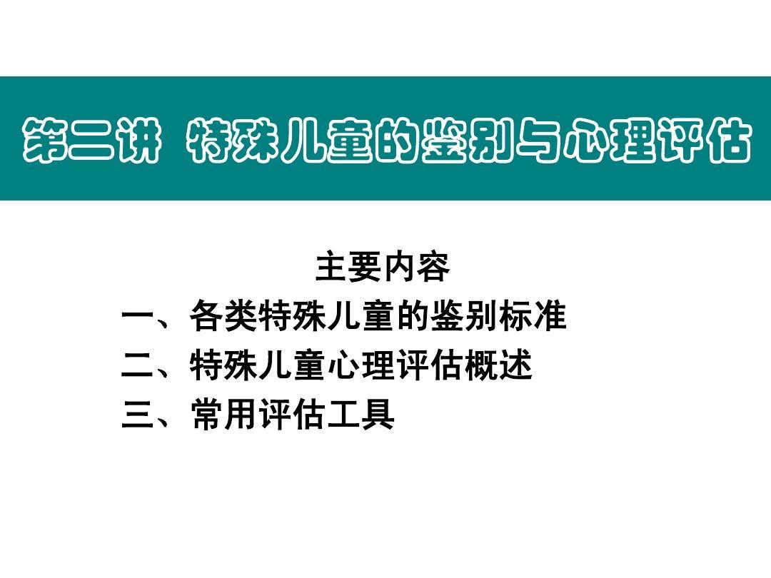 特殊儿童心理学(2)