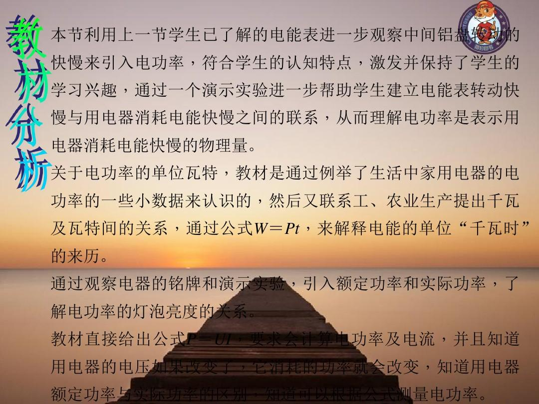 初中物理电功率教案_初中物理电功,电功率教学设计ppt