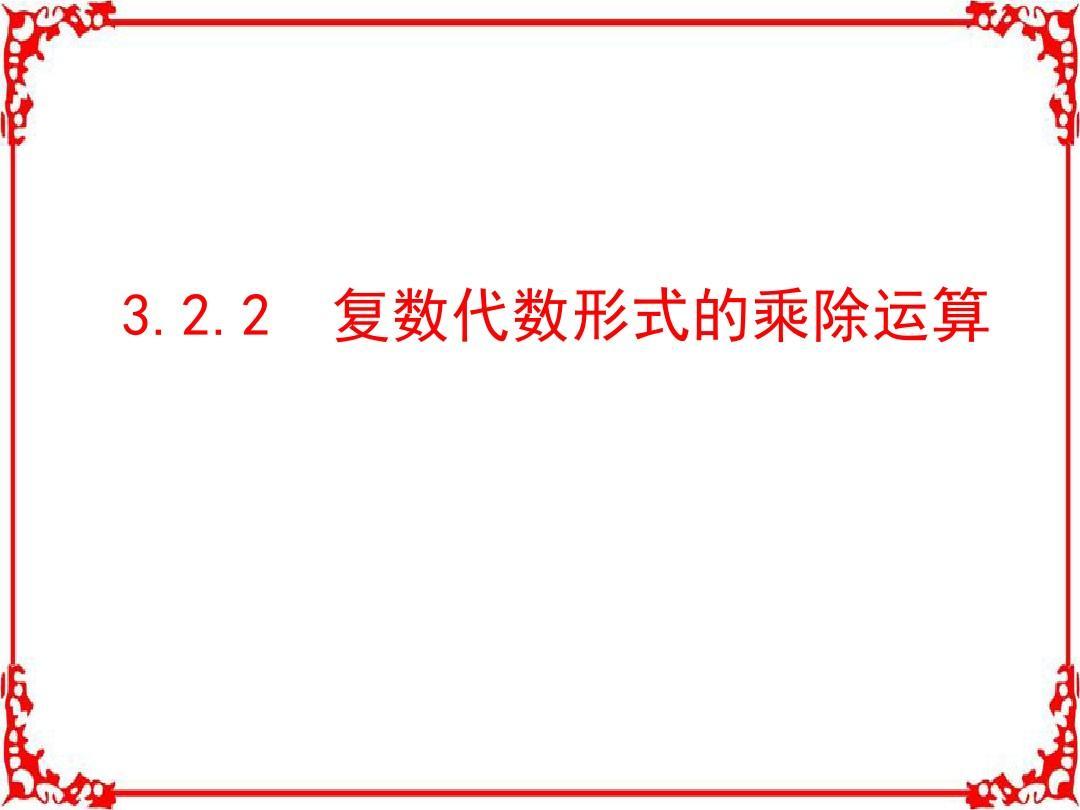 【优选整合】高中数学人教A版选修1-2第三章数系的扩充与复数的引入3.2.2复数代数形式的乘除运算