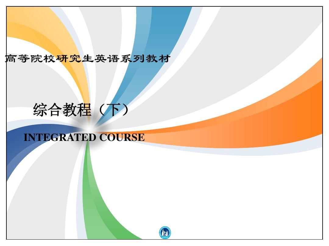 高等学校研究生英语系列教材综合教程(下)熊海虹_1-10单元全部课后答案及解析_外研社
