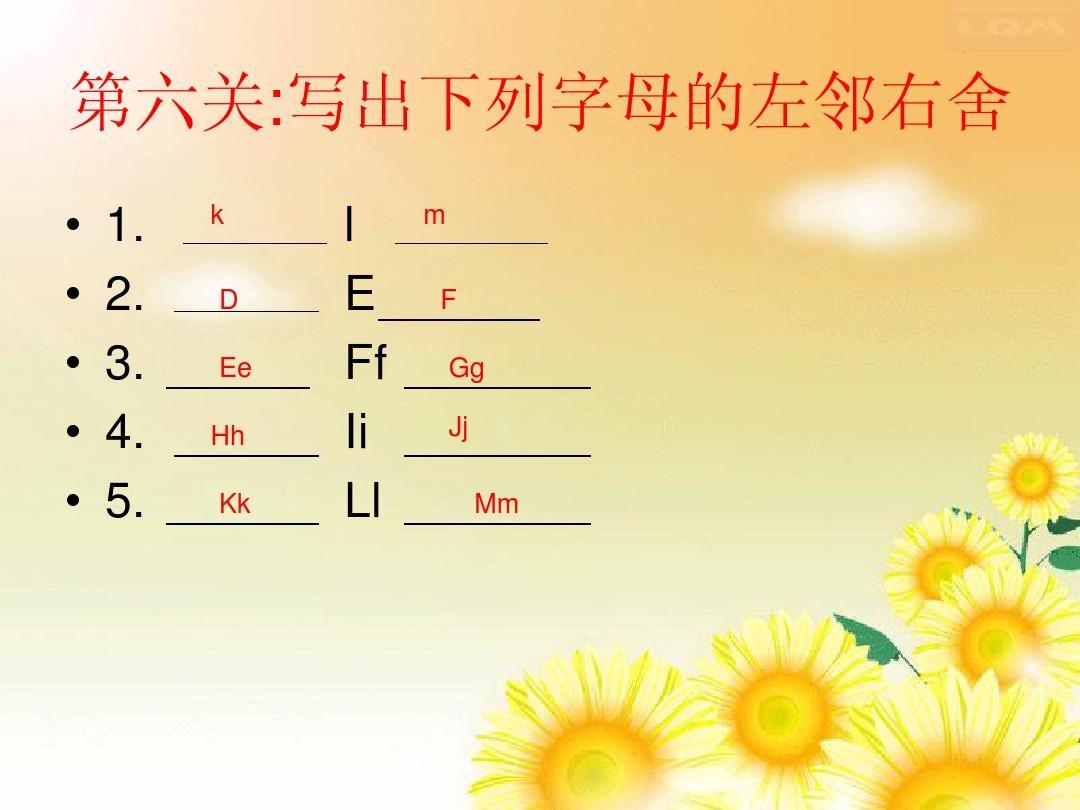 第六关:写出下列字母的左邻右舍           1. 2. 3. 4. 5.