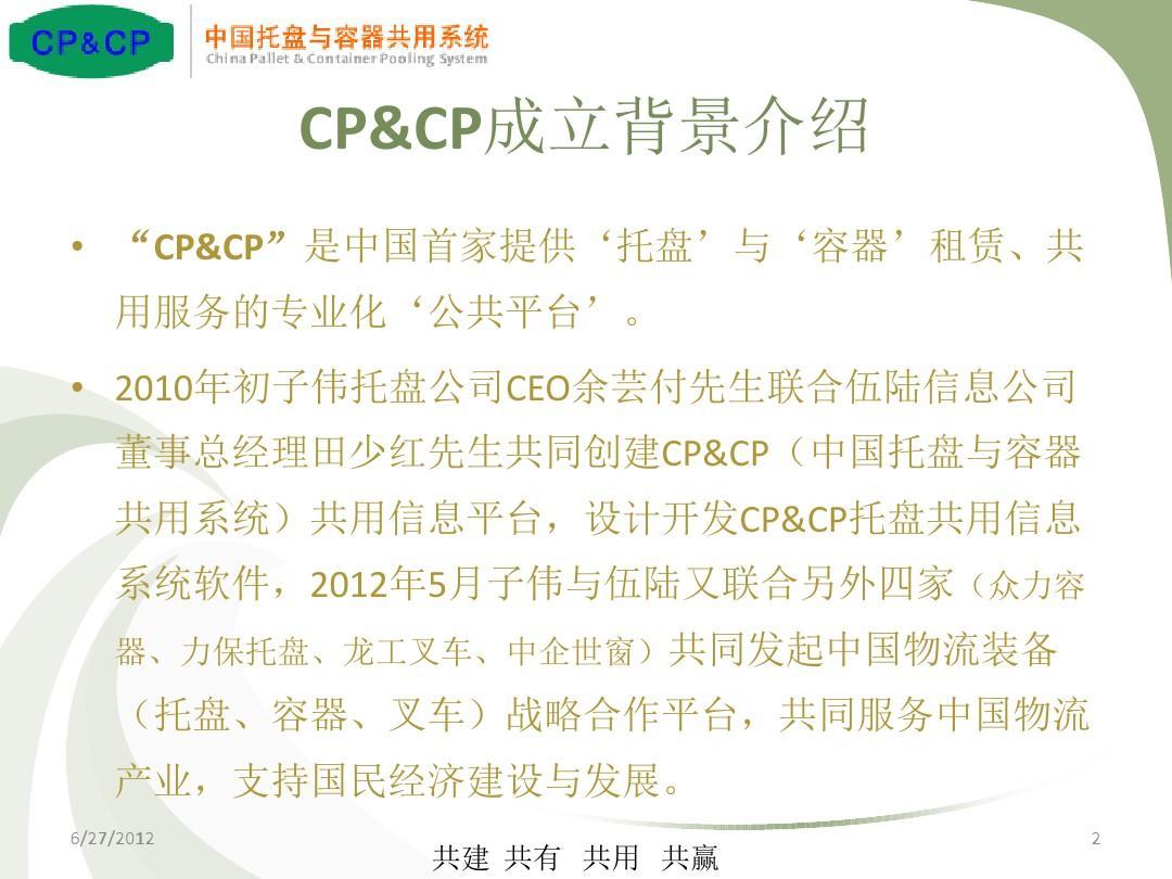 cpcp慈善大平台+