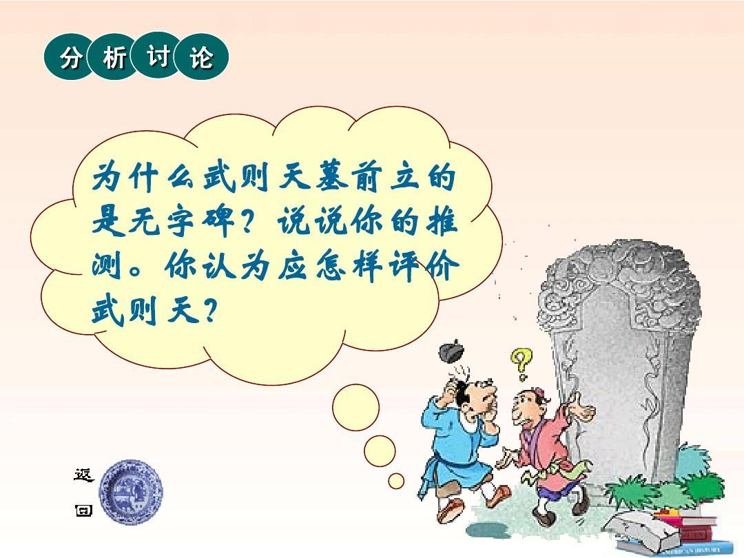 七年级历史下册 开元盛世课件(2)人教新课标版ppt
