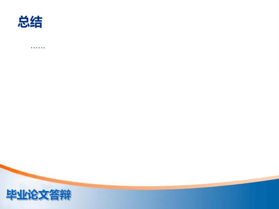 毕业设计答辩ppt参考模板2图片