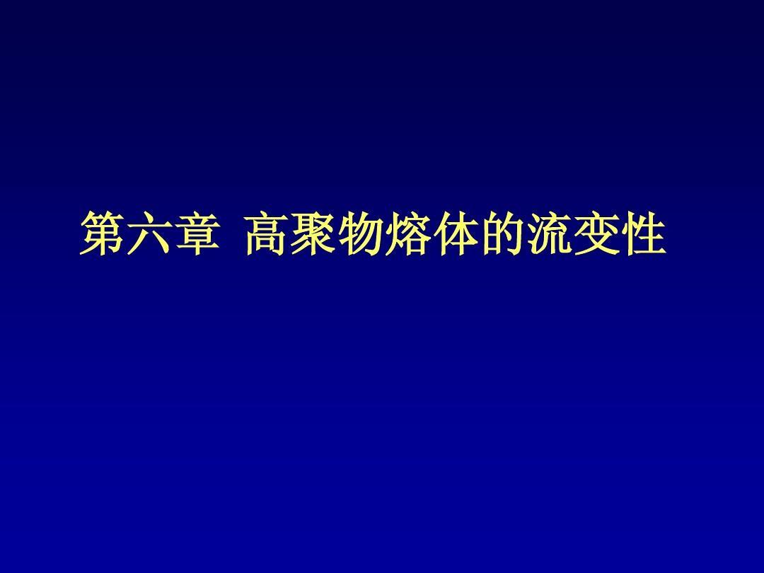 高分子基础概论—北京化工大学—第6章