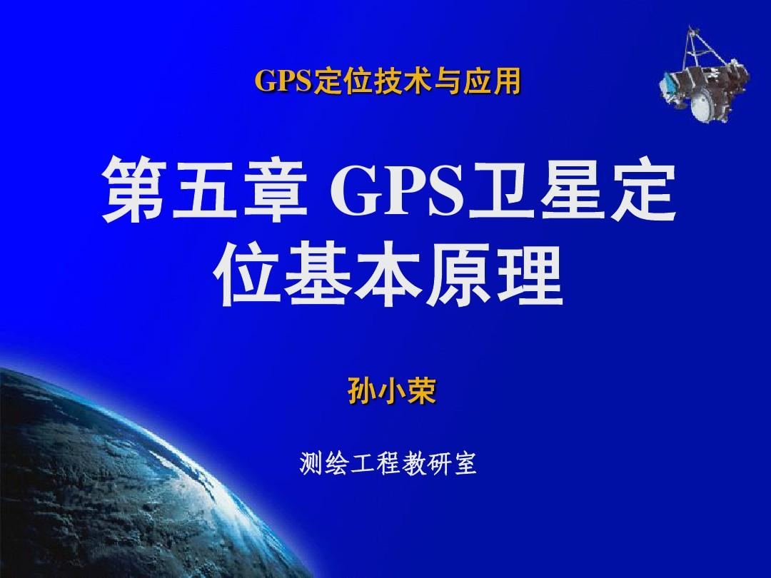 gps卫星定位基本原理ppt