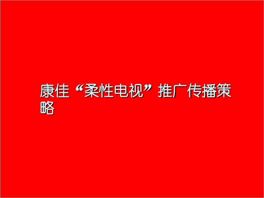 康佳柔性电视推广传播策略