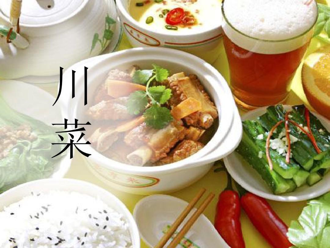 介绍中国茶文化的ppt_中国饮食文化介绍PPT_word文档在线阅读与下载_无忧文档