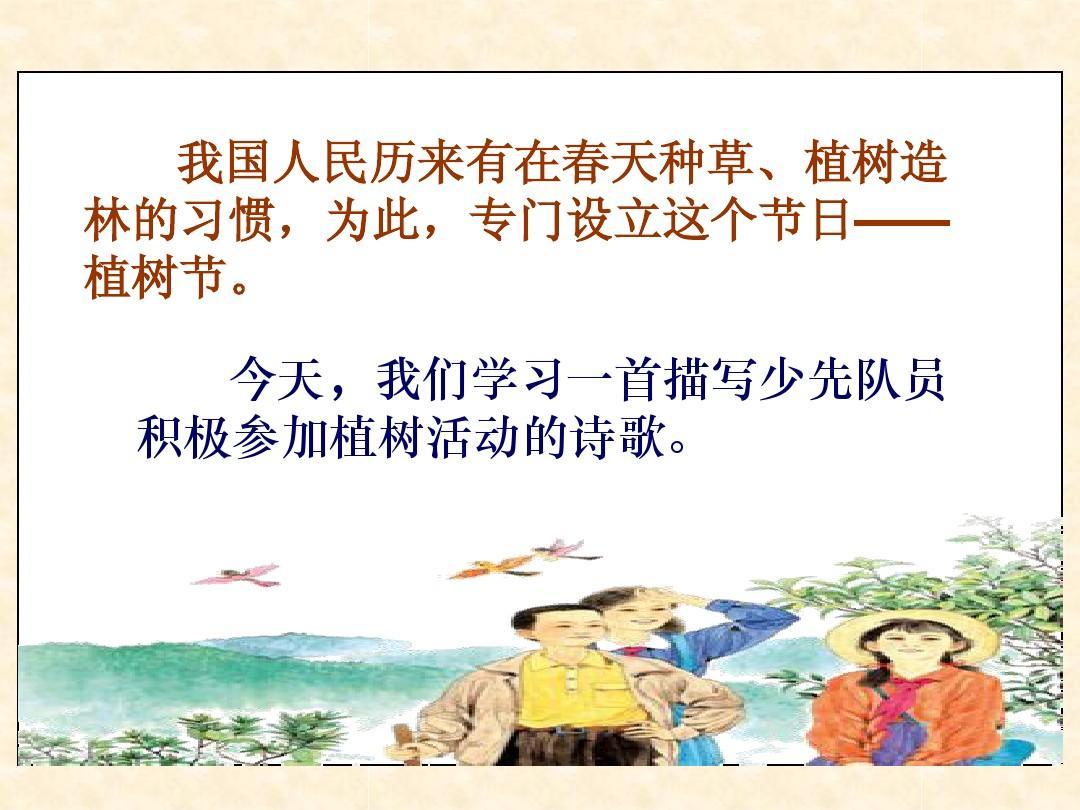 《春光染绿我们双脚》PPT课件(苏教版五年级语文下册课件)2013
