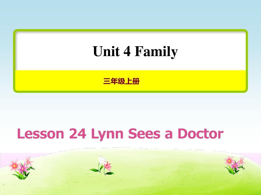 新冀教版三年級英語上冊Unit 4 Lesson 24 Lynn Sees a Doctor【創新課件】PPT