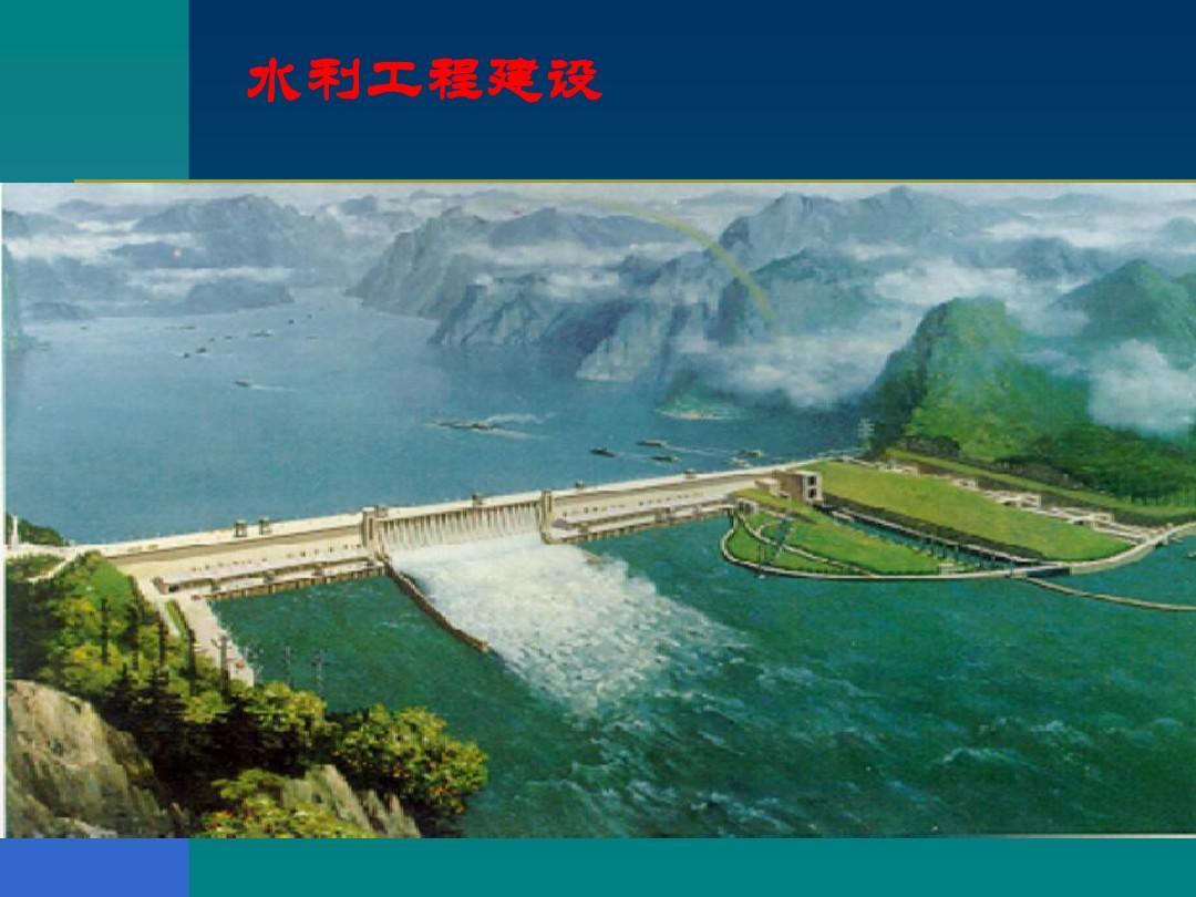 生态水力学课件-严忠民ppt