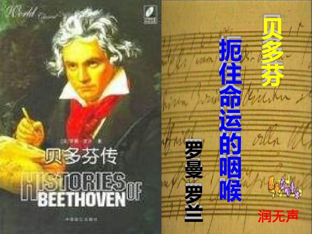 《贝多芬:扼住命运的咽喉》ppt课件(35页)图片