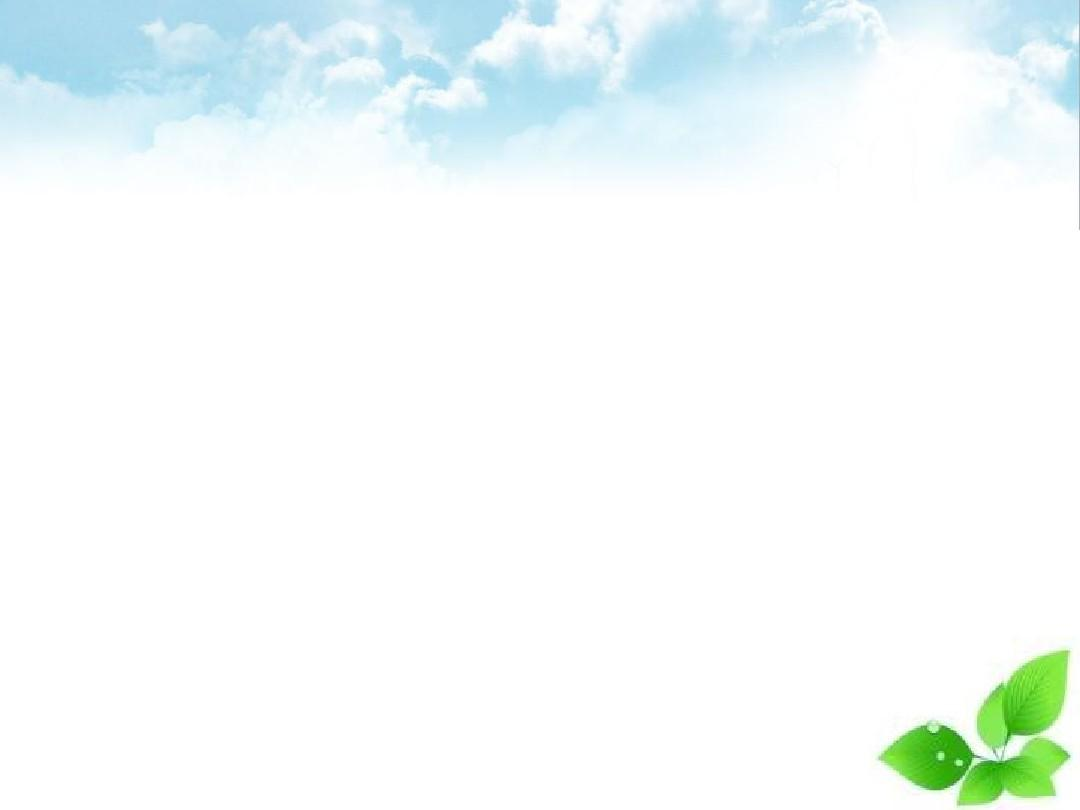 精美漂亮簡單大方藍天白云綠葉ppt背景模板畢業論文答辯ppt背景圖片