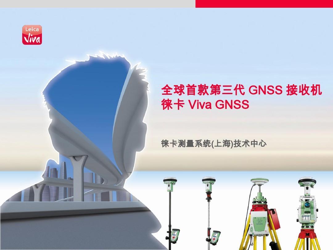 全球首款第三代 GNSS 接收机 - Leica Viva GNSS