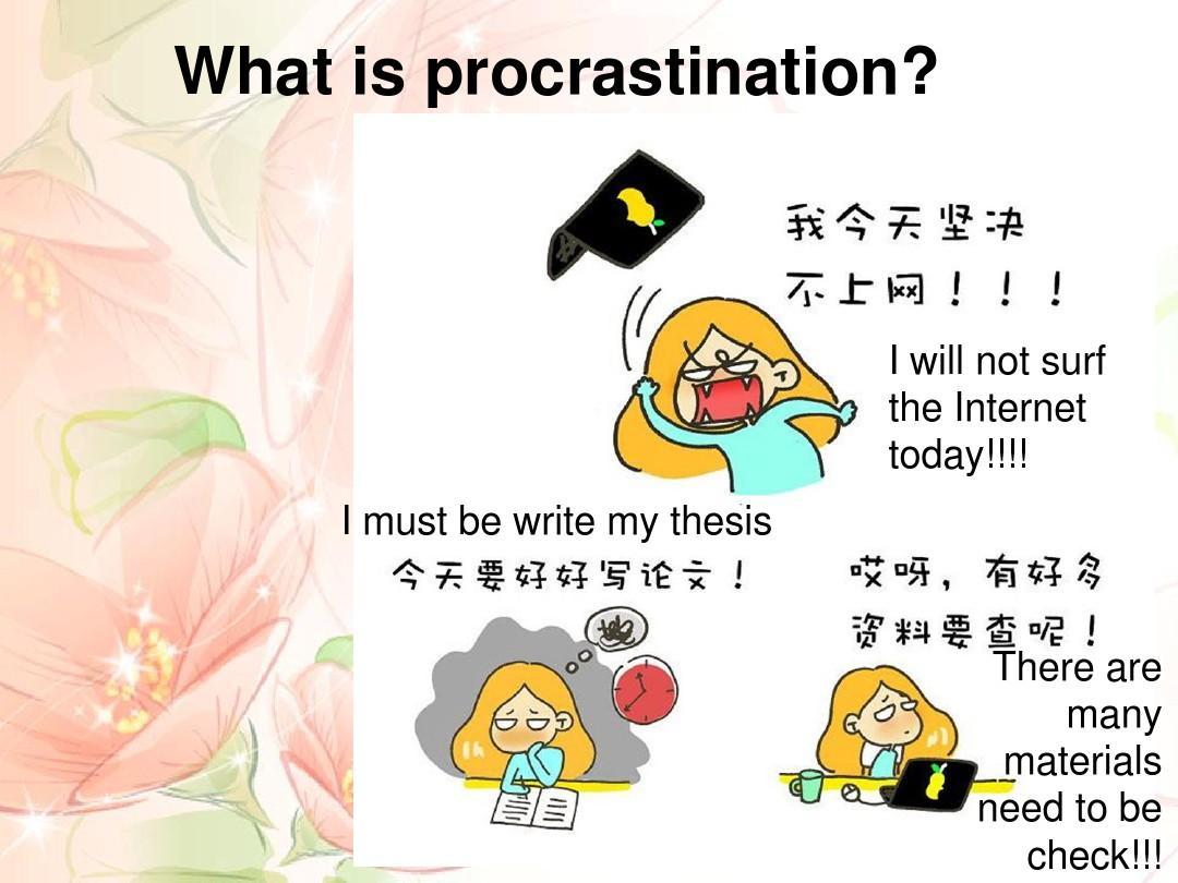 大学英语3作文范文_procrastination-英语presentation-拖延症-简单English PPT_word文档在线阅读 ...