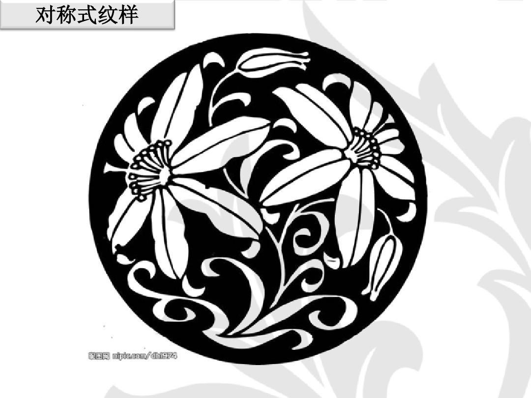组织形式 适合纹样图案 装饰图案的应用 装饰图案设计 图案构成 基础图片