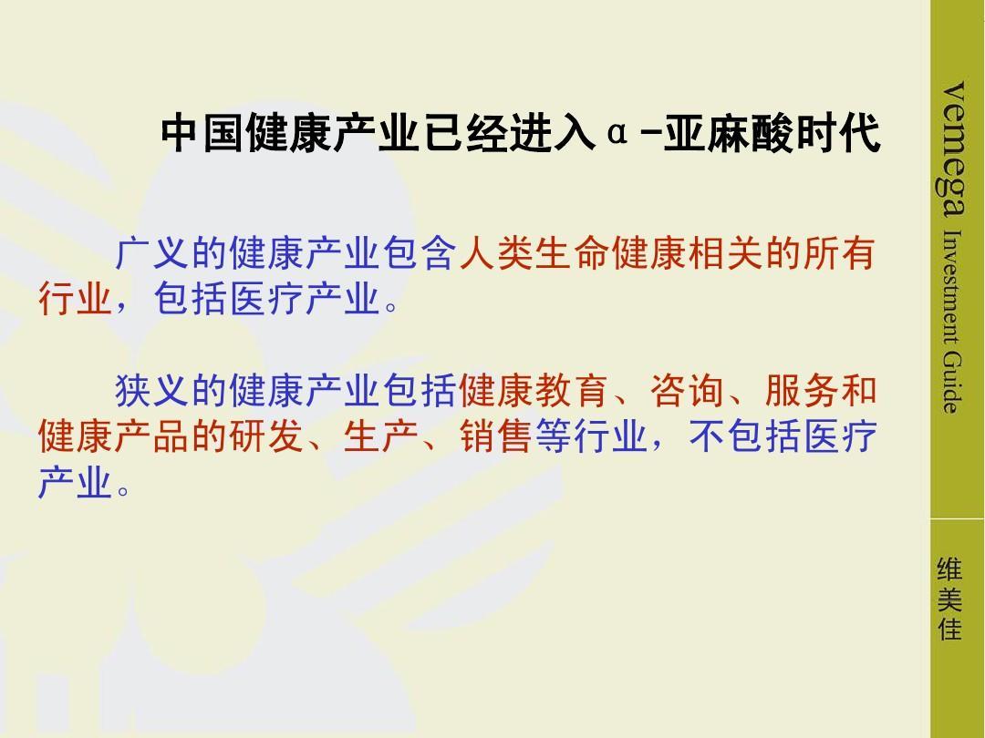 中国健康产业已经进入α-亚麻酸时代[1] 2