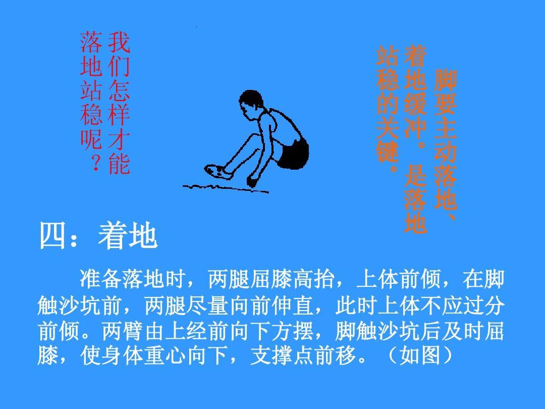 浙江省高考體育立定跳遠評分標準圖片