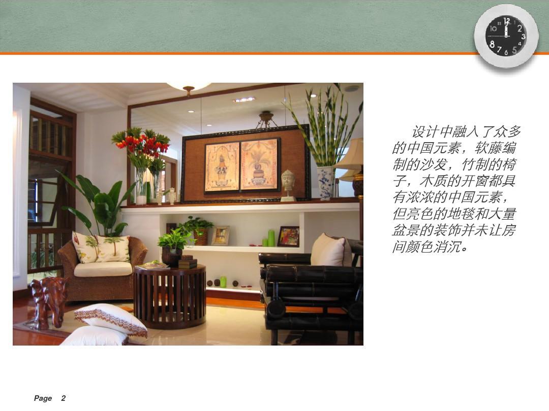 室内设计案例分析PPT化工设备设计基础谭蔚图片