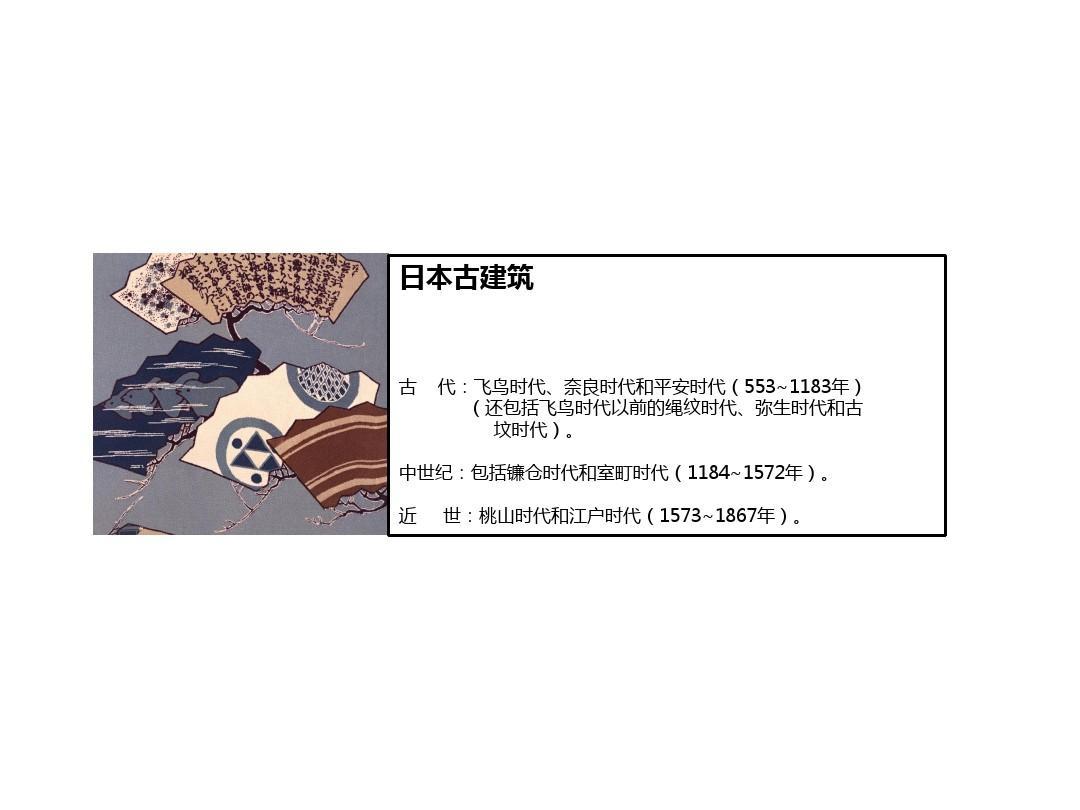 日本古建筑ppt_word文档在线阅读与下载图片