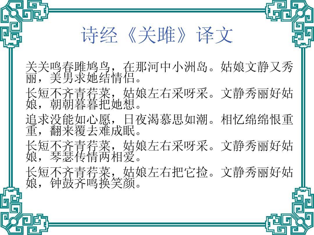 诗经《关雎》译文 关关鸣春雎鸠鸟,在那河中小洲岛.