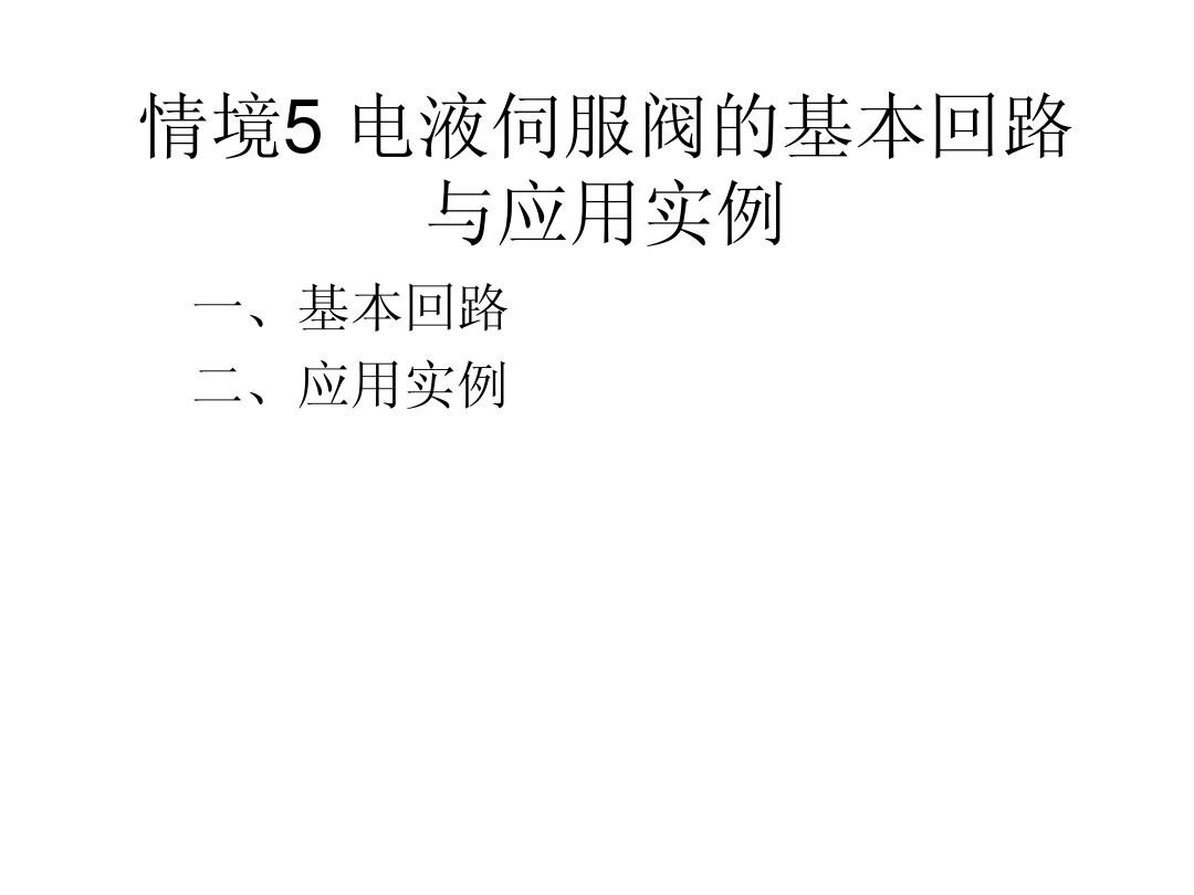 情境5 电液伺服阀的基本回路与应用ppt图片