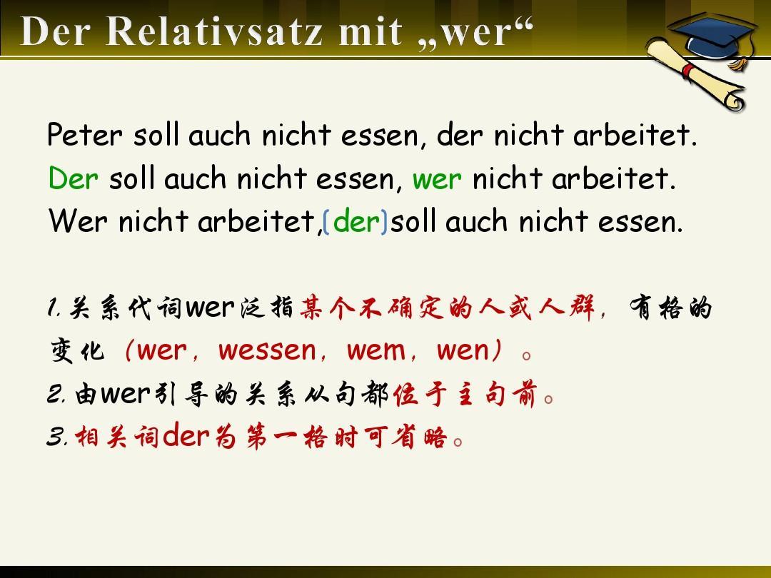 新编大学德语第一册_大学德语第三课Lektion 3 Bildung in Deutschland 德国教育_word文档在线 ...