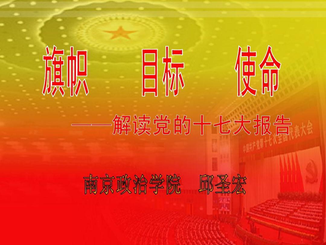 十七大的主题_你可能喜欢 十七大报告全文 国家十二五规划全文 十八大主题 中国特色