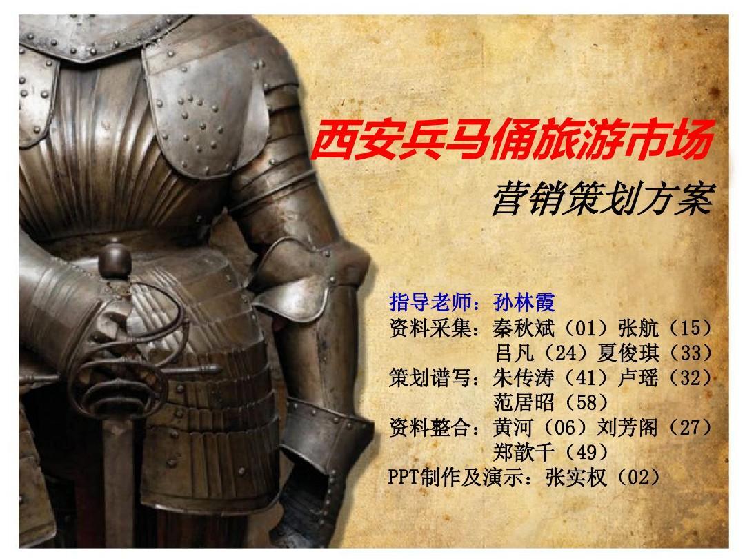 西安兵马俑旅游市场的营销策划方案