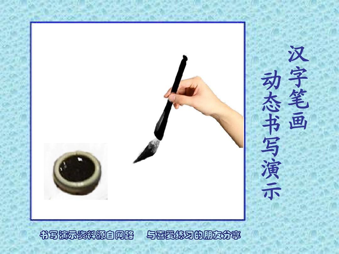 [动感组图]汉字笔画动态书写演示,免费,逼真的笔画书写过程演示,对练习书法很有助益,与喜爱的朋友分享。答案PPT