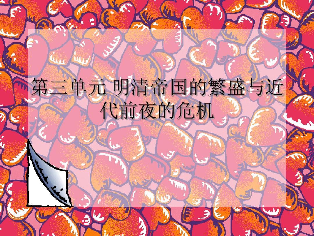 历史:北师大版七年级下册 第三单元 明清帝国的繁盛与