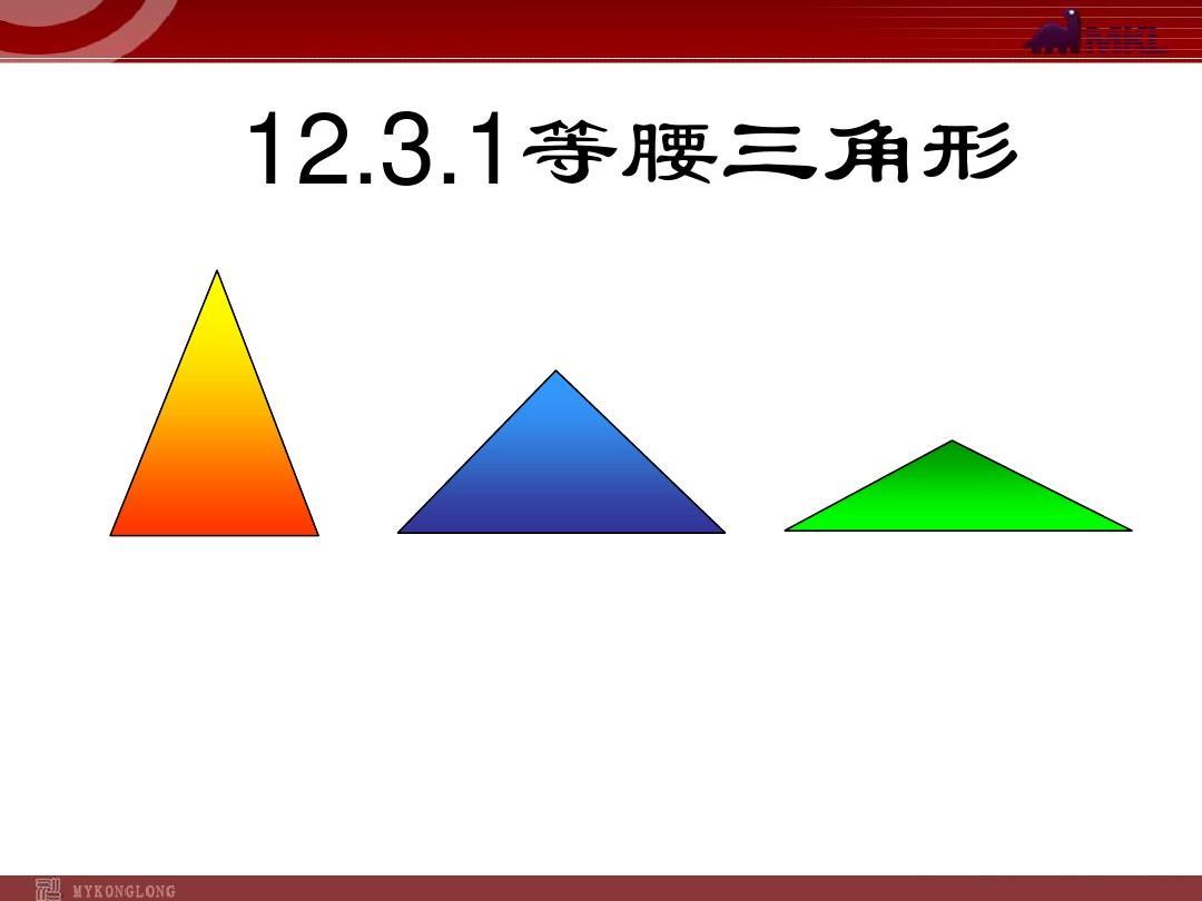 12.3.1等腰三角形1
