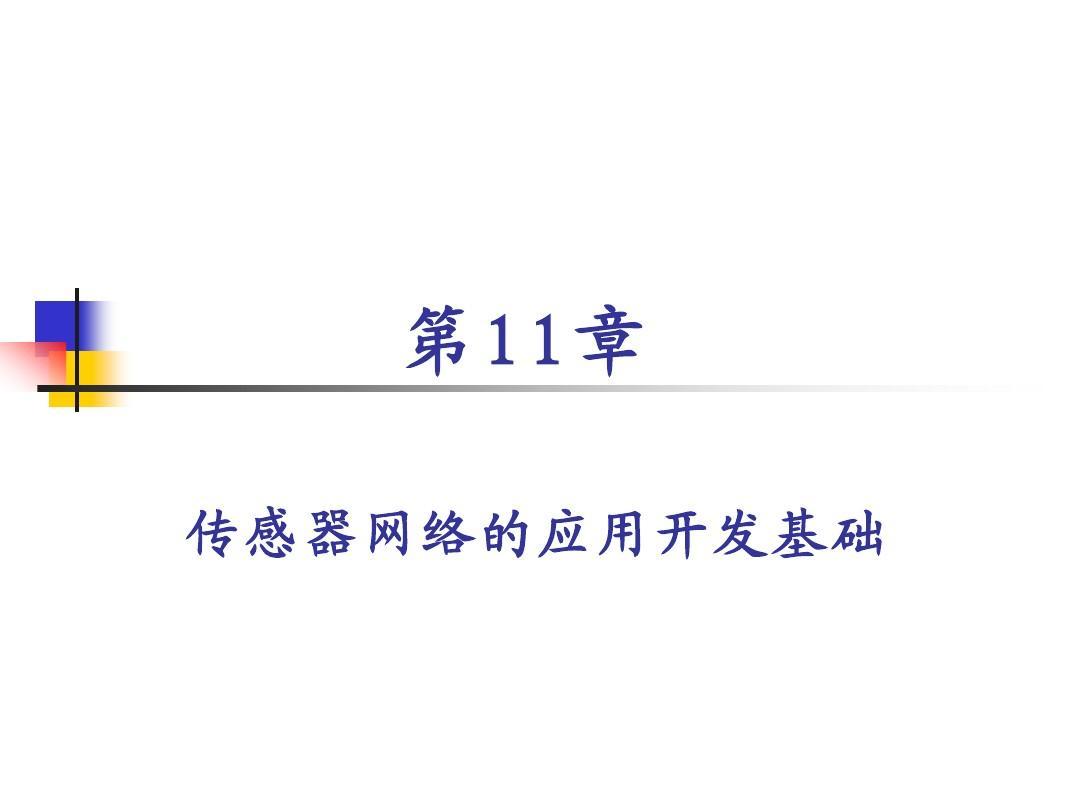 10无线传感器网络_实验理论