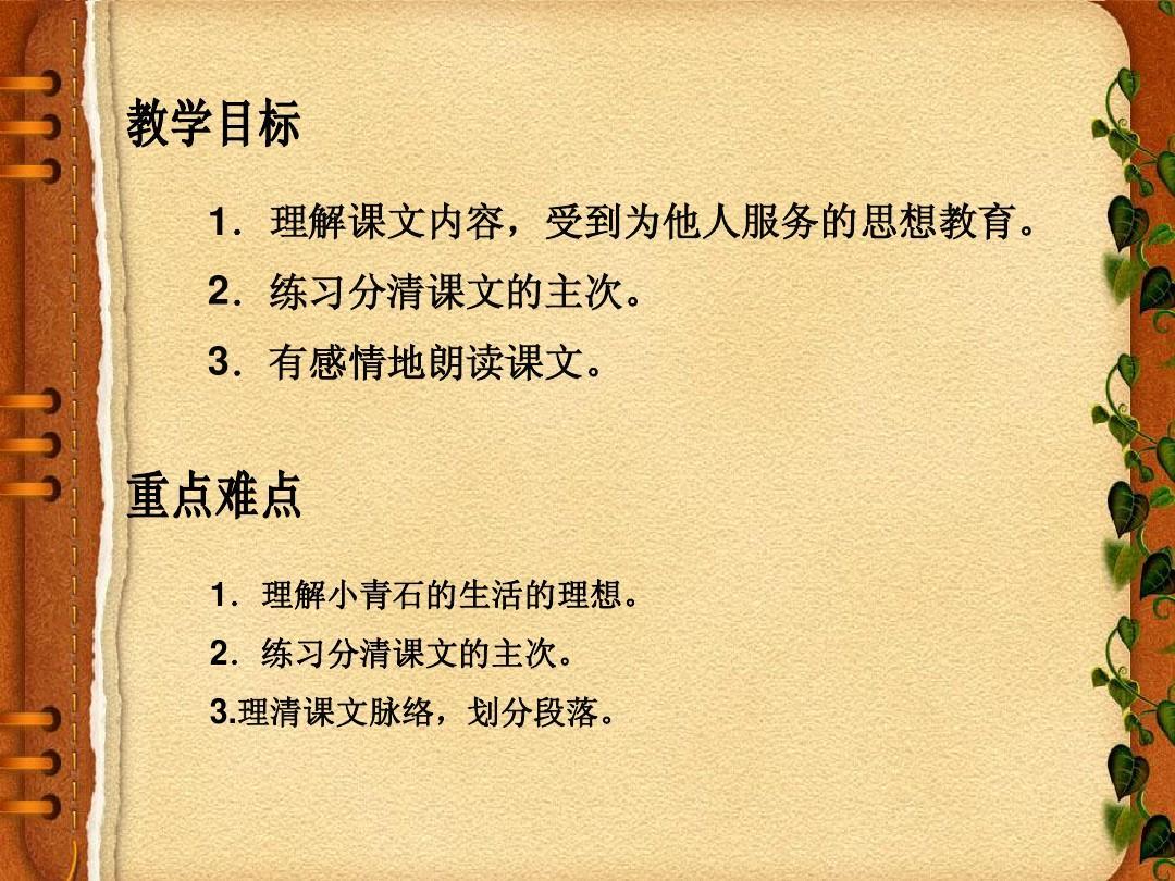 艺术版青石童心四人教课件小小学PPT年级小学语文上册新乐市图片