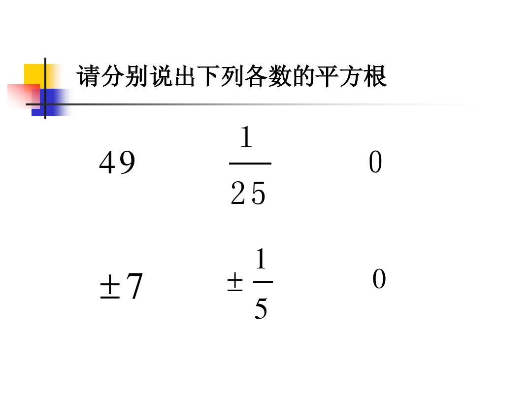 (共15页,当前第3页)你可喜欢平方根立方根立方根状态方程平方根算术理想课件气体说课稿文库图片