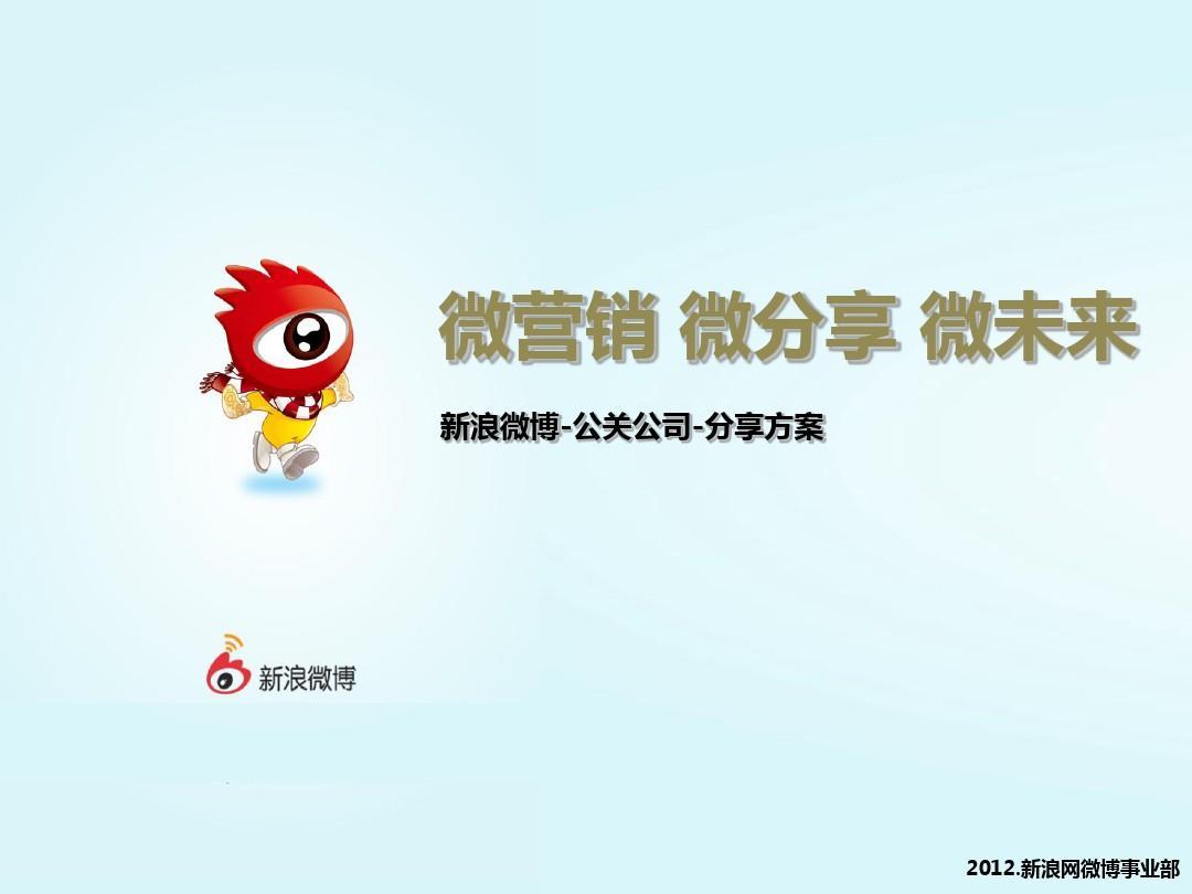 Ginbao范崇蔚微博营销-公关公司分享案例ppt
