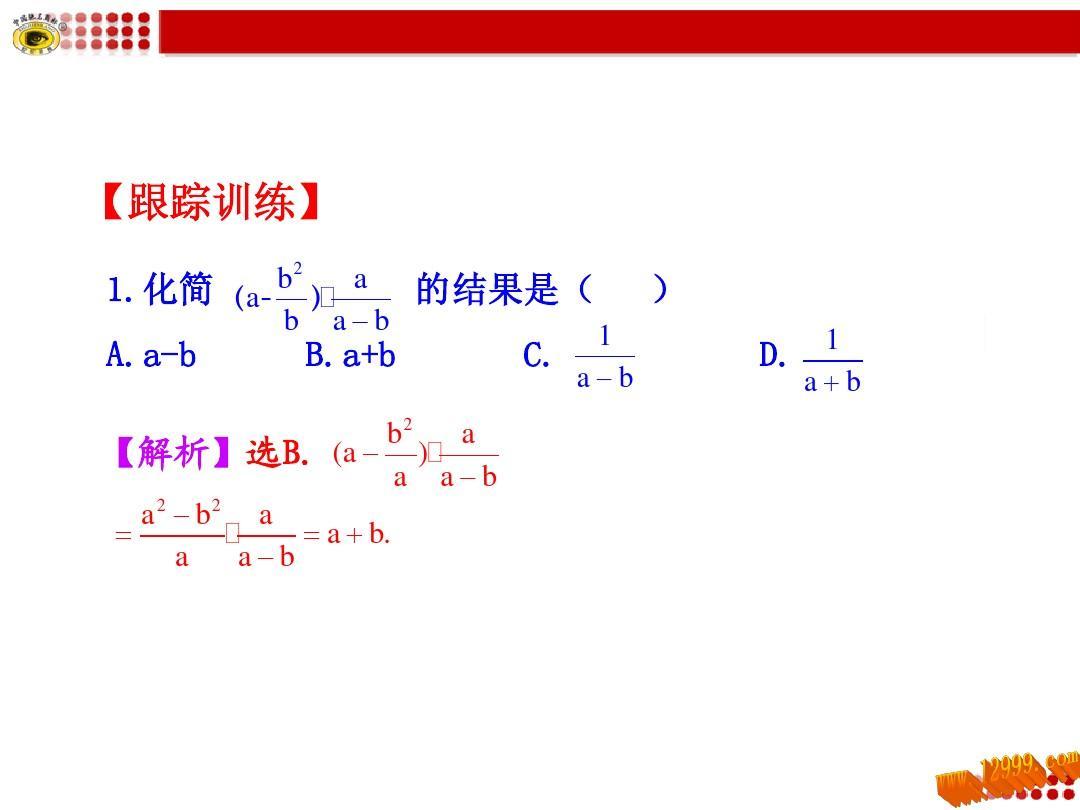 分式版集体乘除年级多项式除以单项式课件分式分式运算混合方程人教下英语除法八备课单元图片