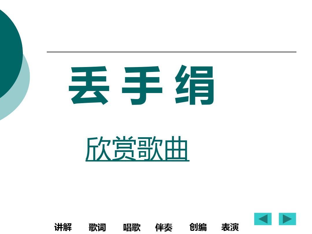 一年级上册音乐课件-洗手绢 (6)|人音版(简谱)(2014秋图片