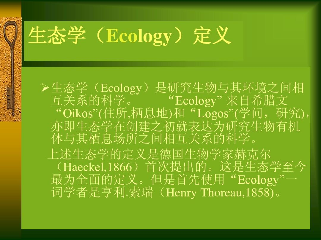 班会生态学主题分享ppt艾滋病知识环境课件免费ppt课件图片