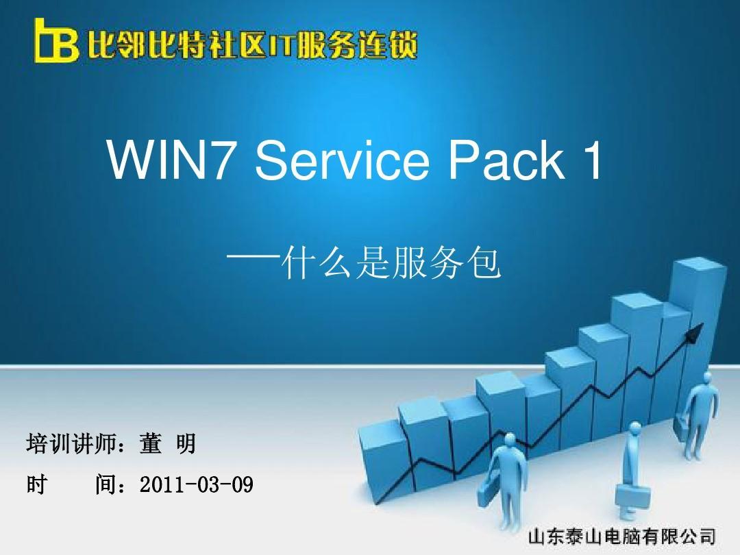 service pack 2和3區別_service pack 3是什么_msxml+40+service+pack+2
