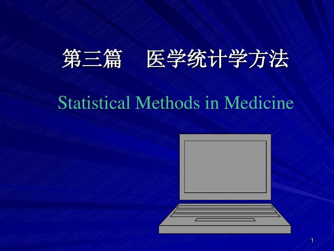 医学统计学——t检验