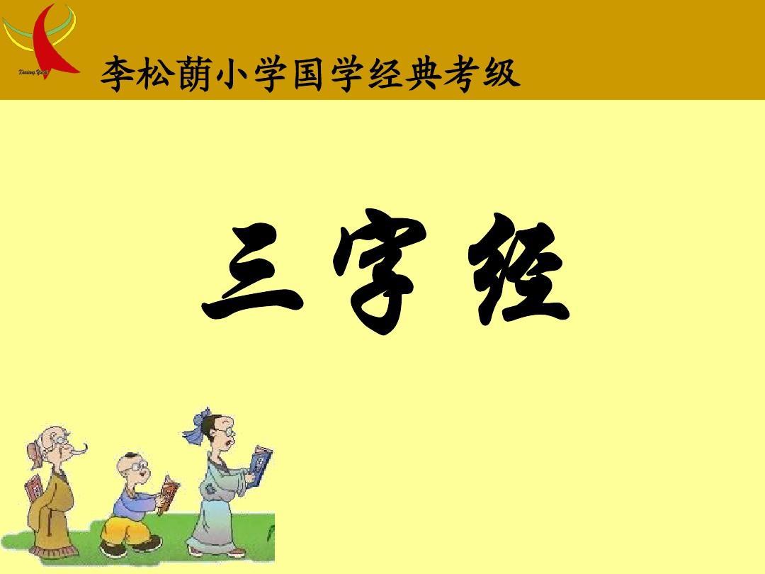 国学经典诵读《三字经》ppt