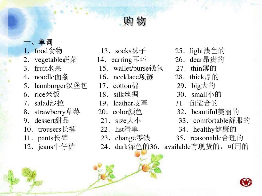 广东中考必备·英语 复习课件  购 物答案PPT