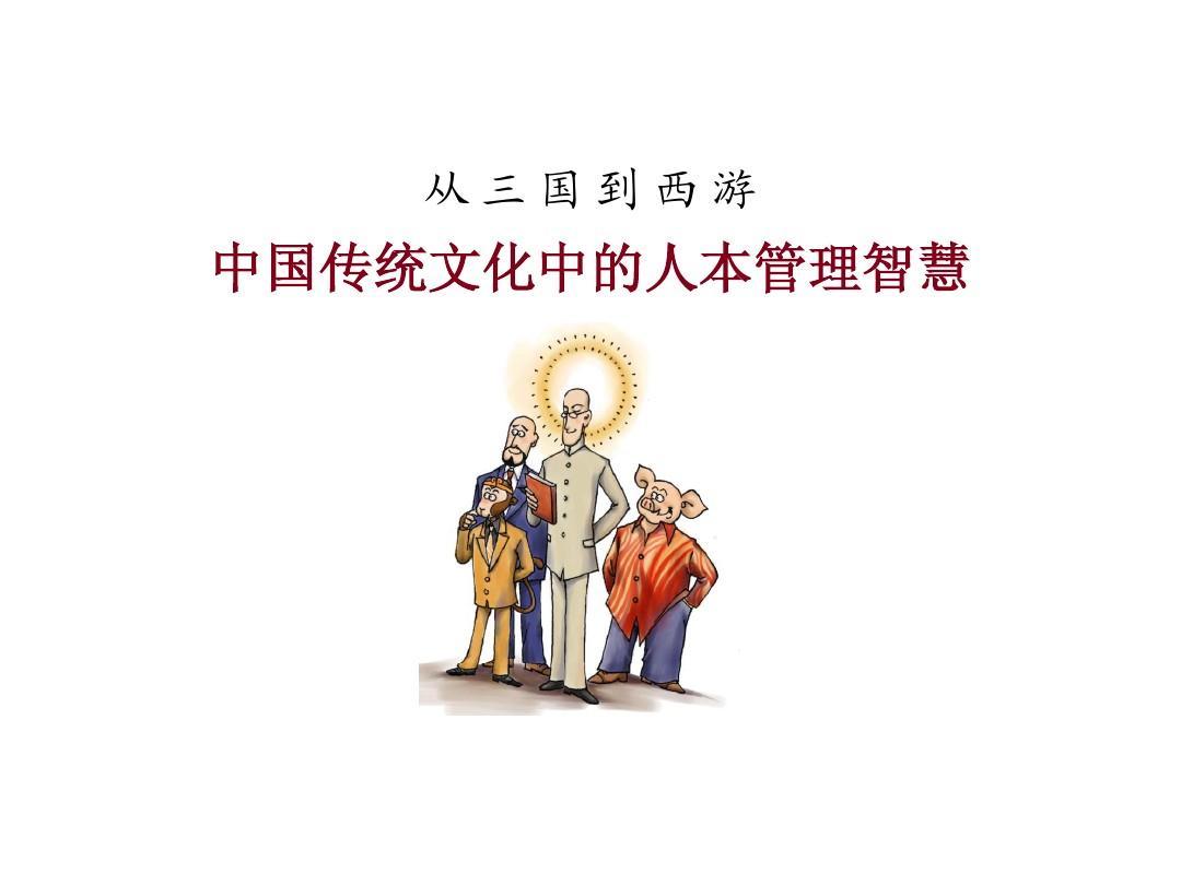 从三国到西游-中国传统文化中的人本智慧