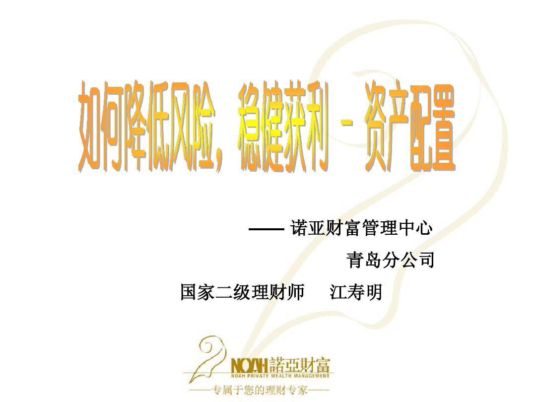 ―― 诺亚财富管理中心 青岛分公司 国家二级理财师 江寿明