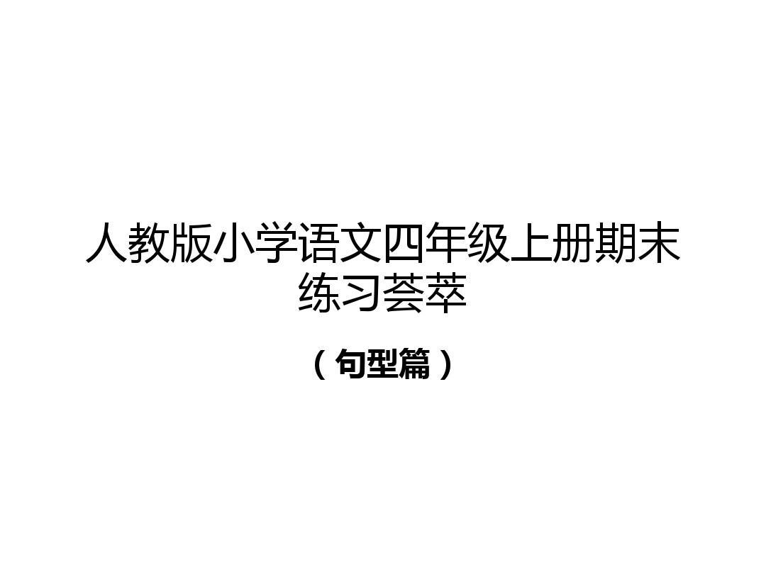 人教版四年级语文句型练习