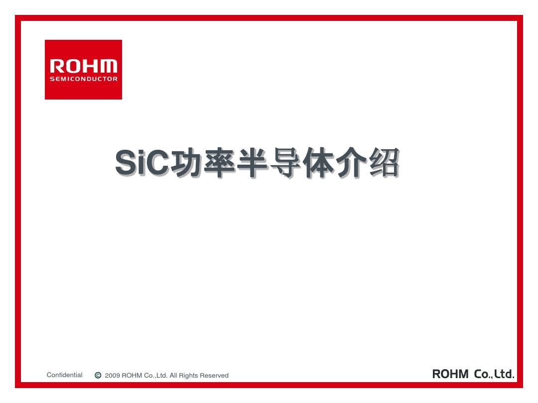 ROHM SiC 碳化硅 功率半导体介绍