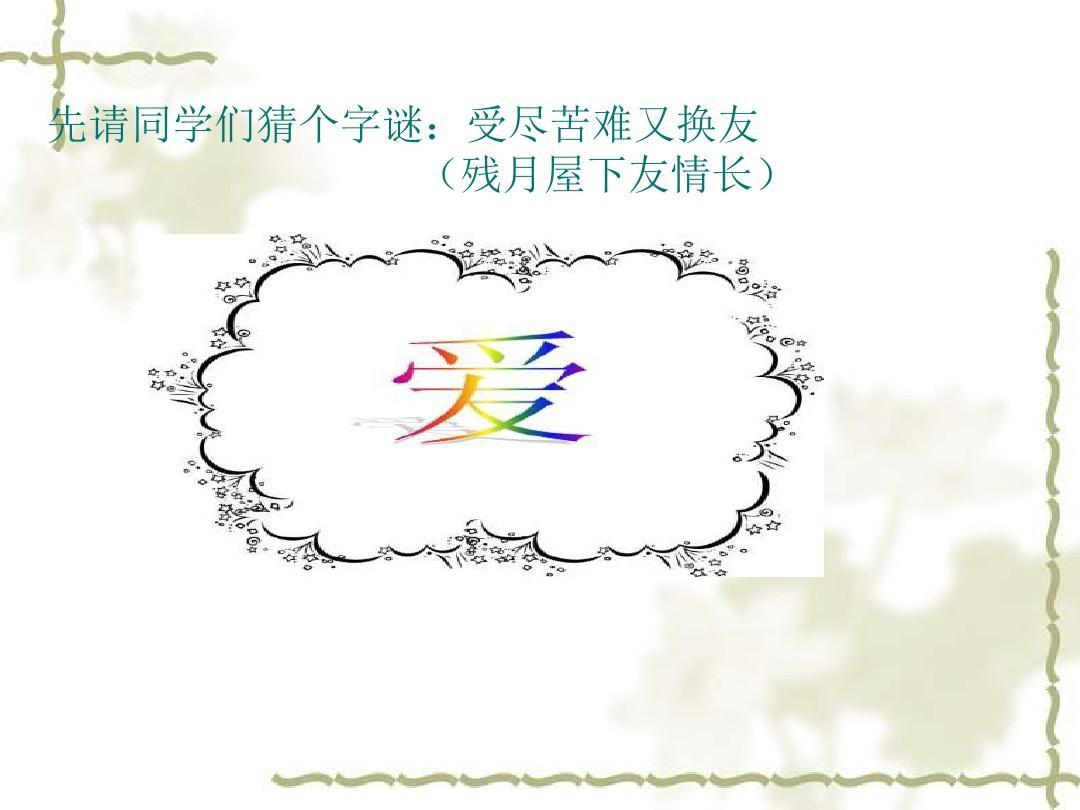 苏教小学语文六上《8爱之链》PPT课件 (2)【加微信公众号 jiaoxuewuyou 九折优惠 qq 1119139686】