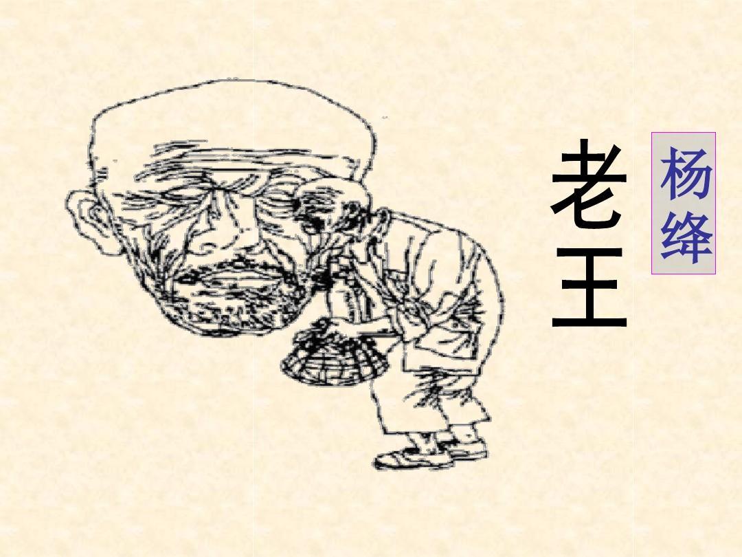 初级中学课件版七语文下册年级(2016部编版)高中10.老王(共43张ppt)东京私立人教图片